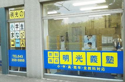 明光義塾 ベイタウン教室