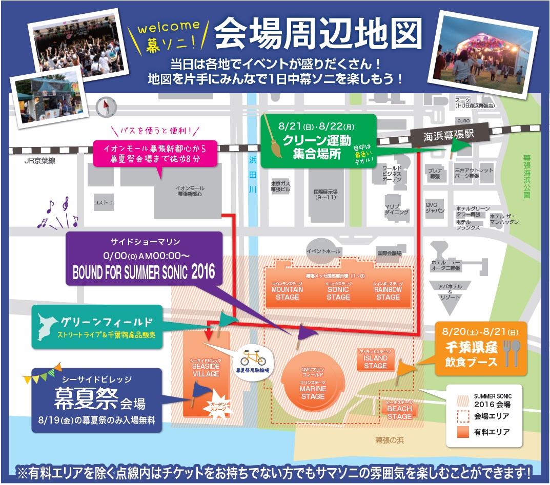 幕ソニ会場周辺地図