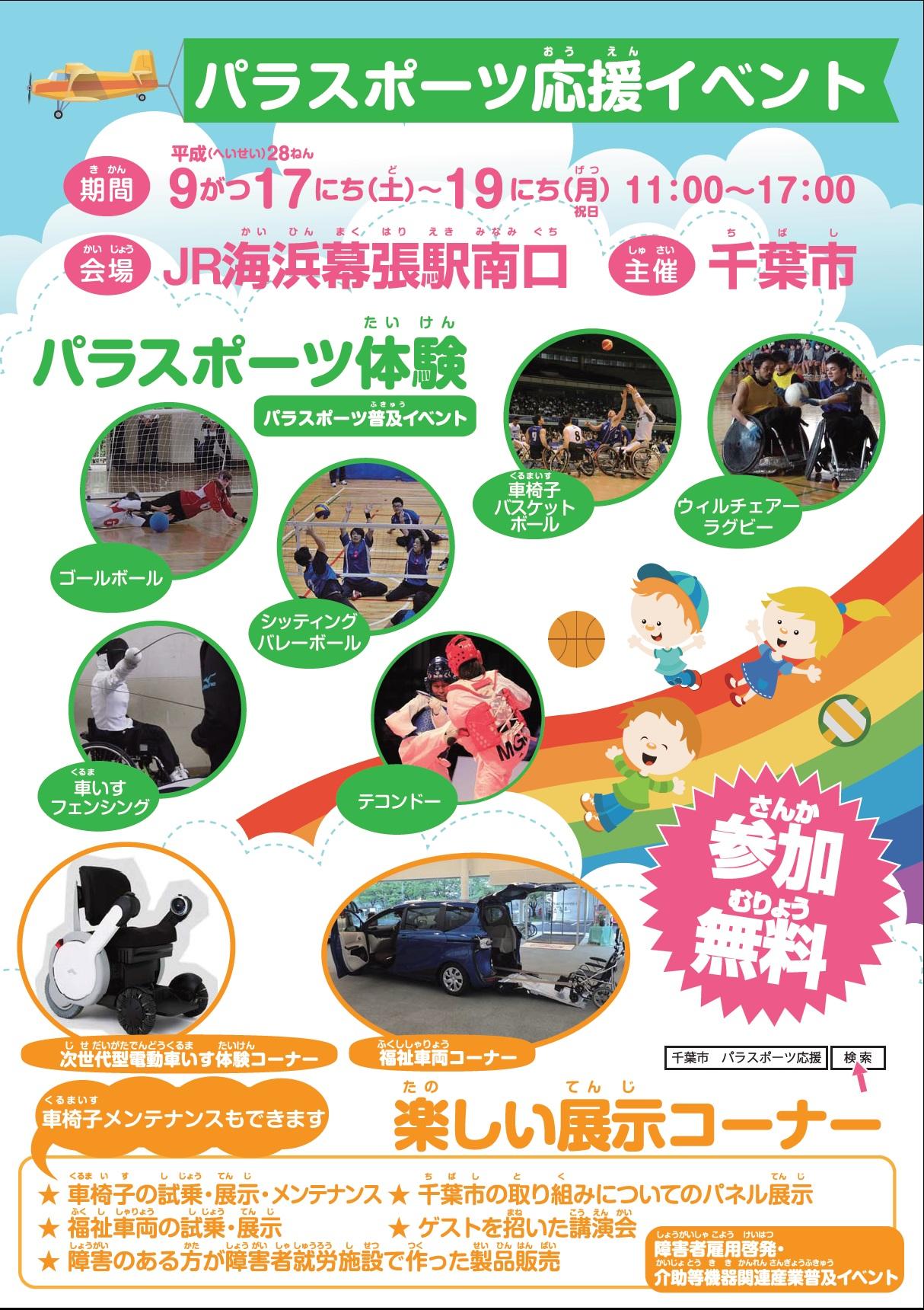 パラスポーツ応援イベント表