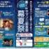 【 イベント情報 】8/18 (金)17:00〜サマソニ前夜祭『幕夏祭〜幕ソニ〜』開催 ♪