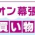 【生活情報】近隣スーパー無料送迎バスイオン幕張店~幕張エリア4ルート