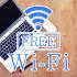 幕張の無料Wi-Fiサービスや公衆無線LANサービス